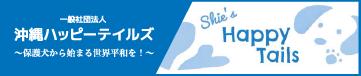 一般社団法人 沖縄ハッピーテイルズ~保護犬から始まる世界平和を!~Skie's HappyTails