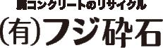 廃コンクリートのリサイクル (有)フジ砕石