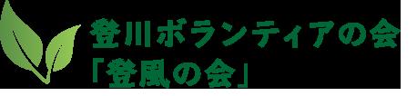 登川ボランティアの会「登風の会」