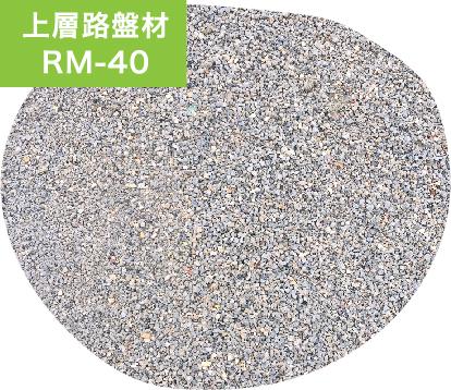上層路盤材RM-40